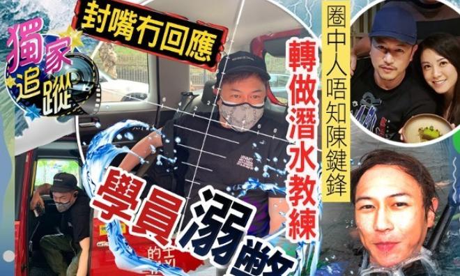 港星陈键锋转行当潜水教练,学员不幸溺水身亡,他快速搬家躲起来