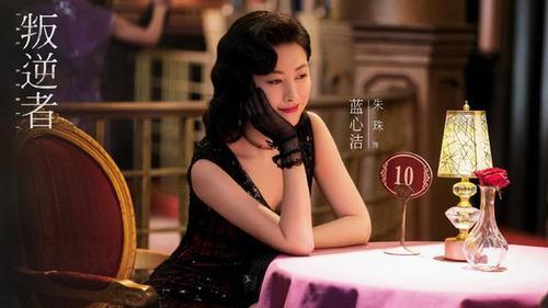 《叛逆者》朱珠出场太惊艳?女配角蓝心洁风情万种,结局却很遗憾!