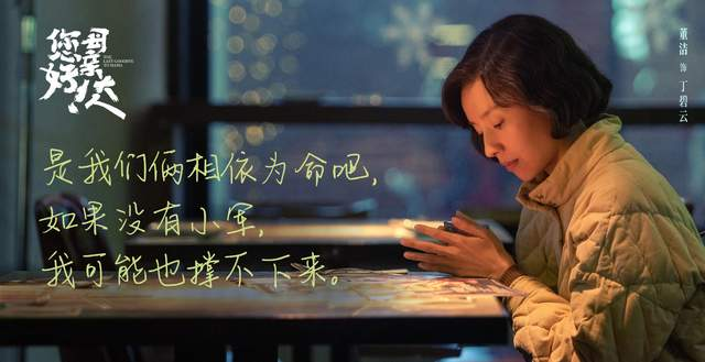 光是看预告就哭得不行!董洁和尹昉的母子情、曲栅栅的亲情太泪目
