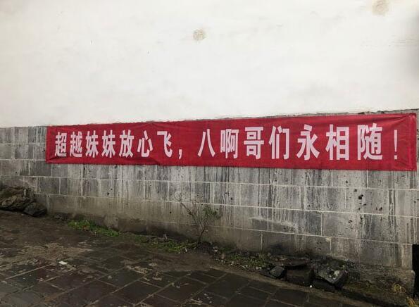 王源杨超越进村录《哈哈农夫》粉丝刷墙土味应援