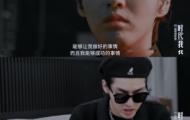 吴亦凡直面镜头 争议背后的坚持与自知