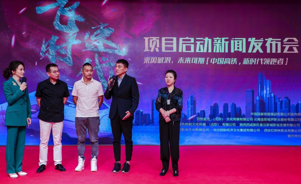 何冰出演《飞速时代》,讲述中国高铁发展,献礼建党一百周年