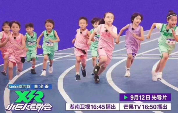 《小巨人运动会》定档9月12日,刘翔田亮带领24位萌娃冲刺奖牌!