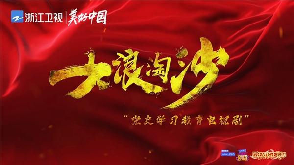 浙江卫视《大浪淘沙》今晚开播,燃情剧献礼赞百年风华