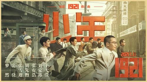 电影《1921》发布推广曲《少年》MV 两代青年人跨越百年热血对话