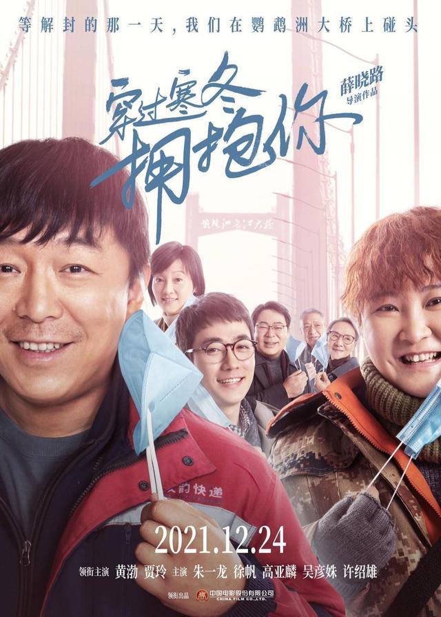 黄渤贾玲首合作聚焦爱情故事,《穿过寒冬拥抱你》定档12.24