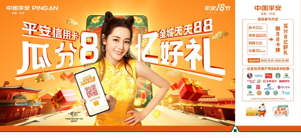 """平安信用卡率10万商户8亿好礼再掀""""全城天天88"""",抢占零售金融高地"""